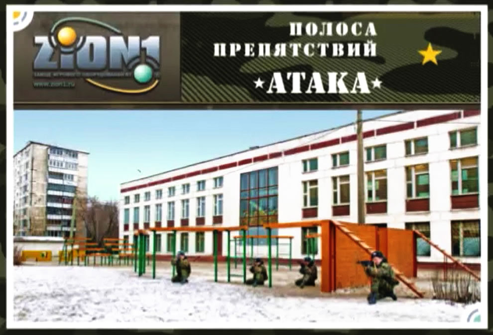 Полоса препятствий «Атака» (продукция АО «ЗИОН1»)