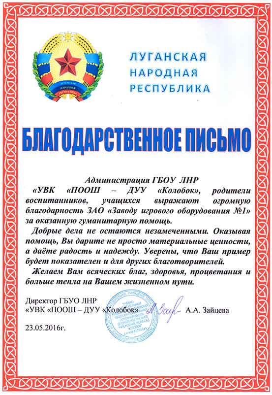 Благодарность от ДУУ «Колобок» (Луганск)