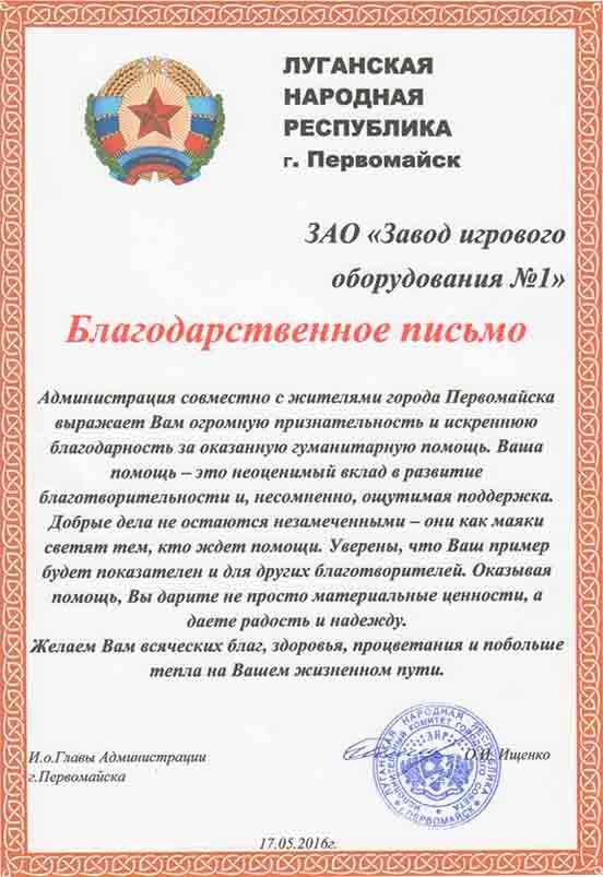 Благодарность от Администрации г.Первомайск (ЛНР)