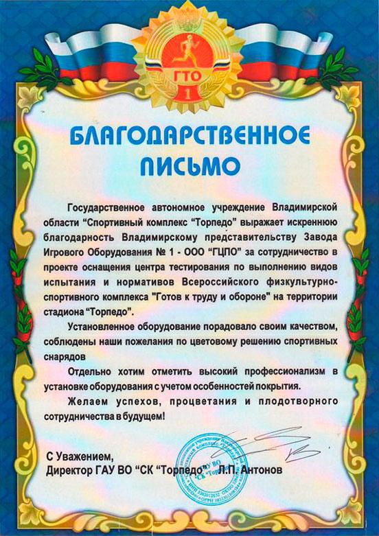 Благодарность ГАУ ВО «СК «Торпедо» г.Владимир