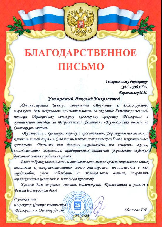 Благодарность от Центра творчества «Московия»