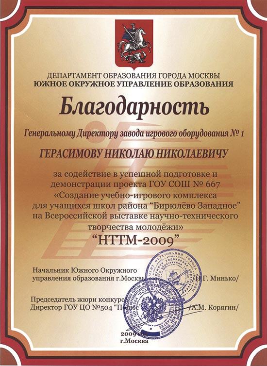 Благодарность ЮОУО ДО г.Москвы за содействие в подготовке проекта к выставке НТТМ-2009