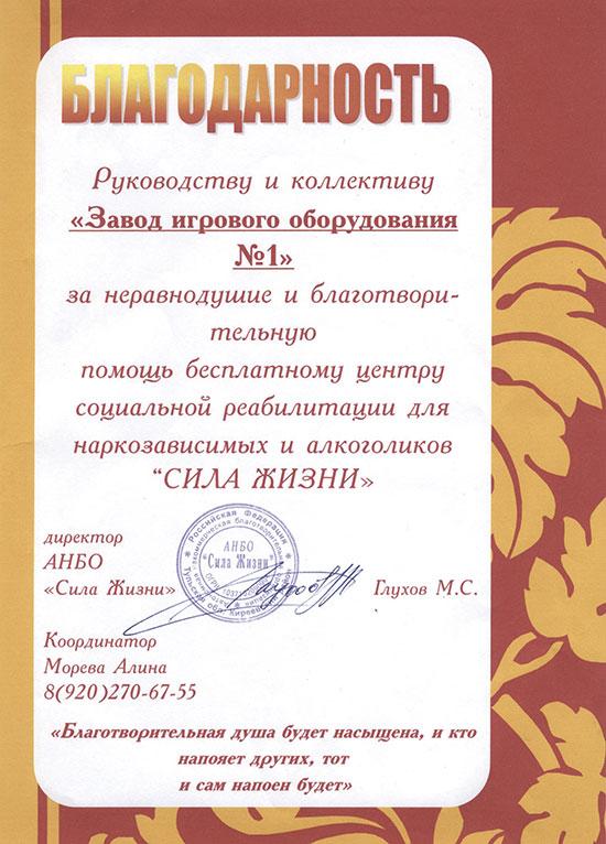 Благодарность Центра социальной реабилитации ЗАО «ЗИОН1»