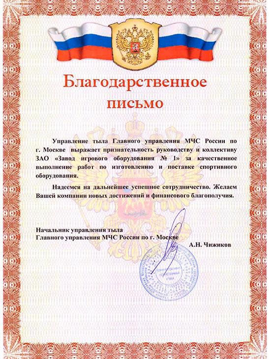 Благодарность Управления тыла ГУ МЧС России по г.Москве