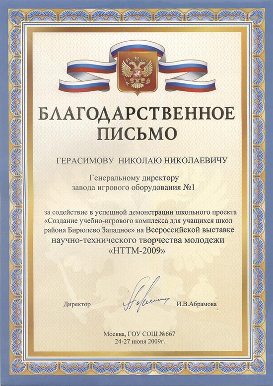 Благодарность ГОУ СОШ №667 г.Москвы за содействие в подготовке к выставке НТТМ-2009