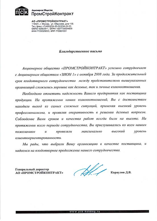 Благодарственное письмо от АО «Промстройконтракт»