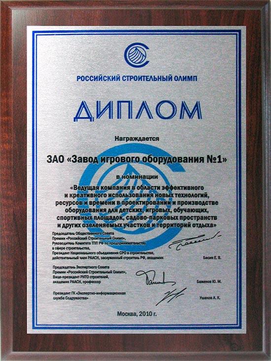 Диплом Лауреата Премии «Российский Строительный Олимп»