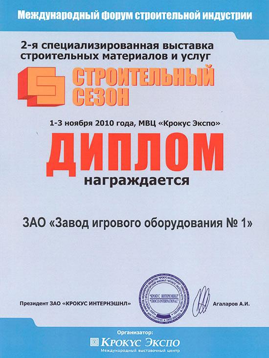 Диплом выставки «Строительный сезон», МВЦ «Крокус Экспо», 1-3 ноября 2010 г.