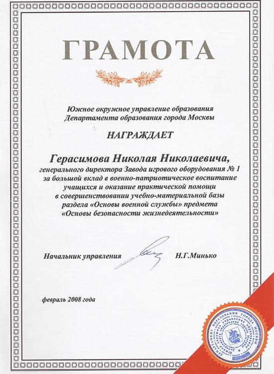 Грамота ЮОУО ДО г.Москвы за вклад в военно-патриотическое воспитание