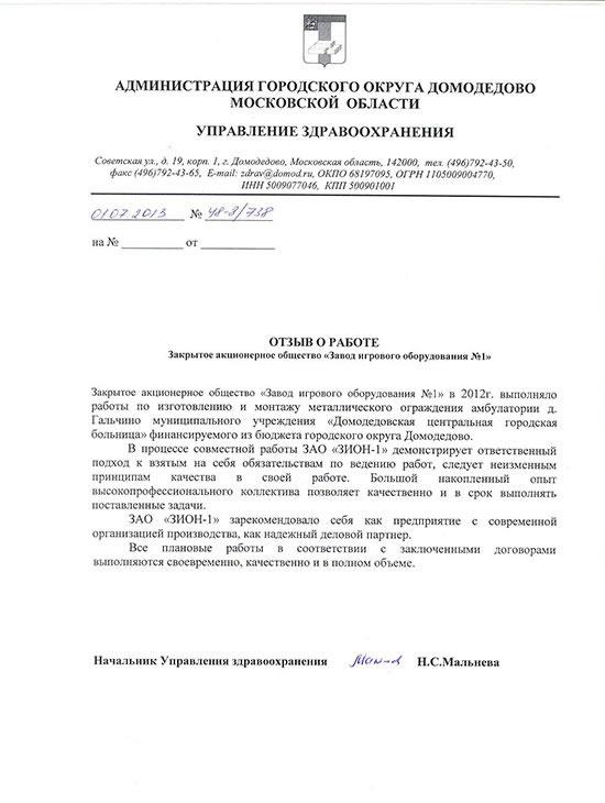 Отзыв о работе ЗАО «ЗИОН1» от Управления здравоохранения Домодедово
