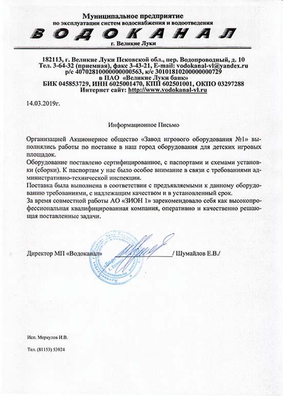 Отзыв о работе от МУП «Водоканал» (Великие Луки)