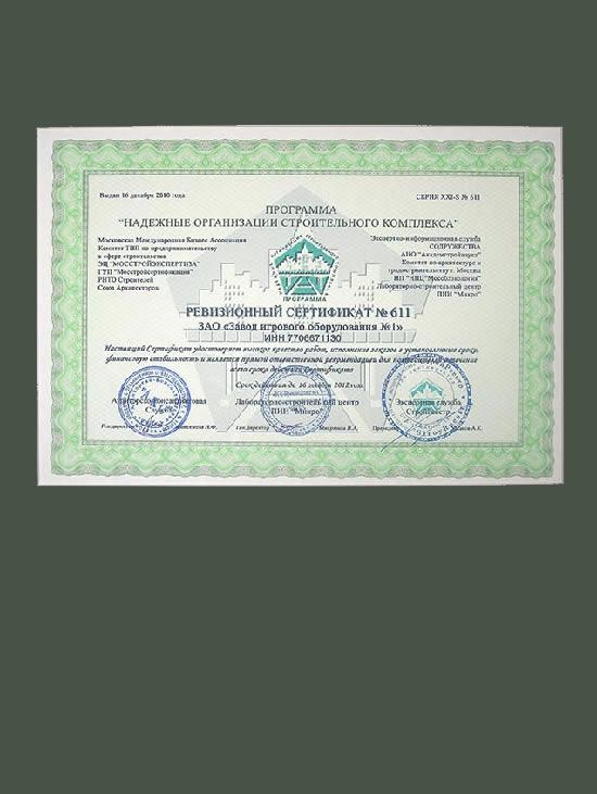 Ревизионный сертификат №611 Программы «Надежные организации строительного комплекса»